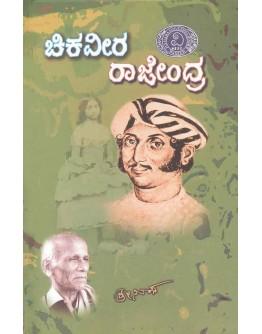 ಚಿಕವೀರ ರಾಜೇಂದ್ರ - Chikkaveera Rajendra(Masti Venkatesh Iyengar)