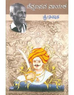 ಚೆನ್ನಬಸವ ನಾಯಕ - Chenna Basava Naayaka(Masti Venkatesh Iyengar)