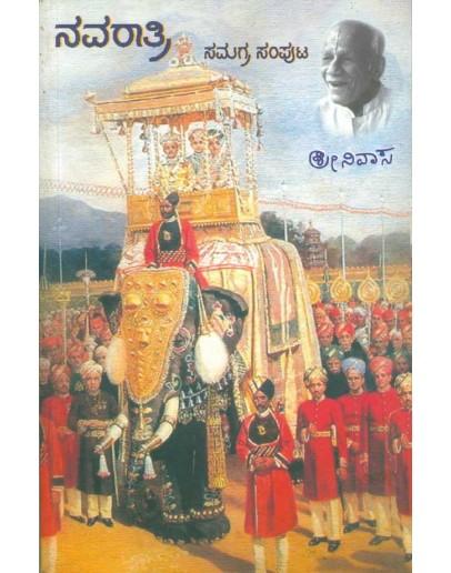 ನವರಾತ್ರಿ - Navaratri(Masti Venkatesh Iyengar)