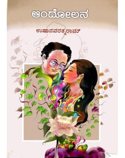 ಆಂದೋಲನ  - Aandolana(Usha Navaratnaram)