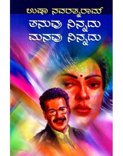 ತನುವು ನಿನ್ನದು ಮನವು ನಿನ್ನದು - Tanuvu Ninnadu Manavu Ninnadu(Usha Navaratnaram)