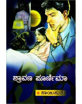ಶ್ರಾವಣ ಪೂರ್ಣಿಮಾ - Shravana Poornima(Saisuthe)