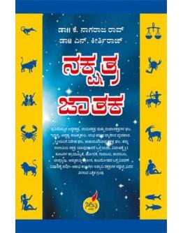 ನಕ್ಷತ್ರ ಜಾತಕ-Nakshatra Jhataka(K. Nagaraja Rao & N. Keerthi Raj)