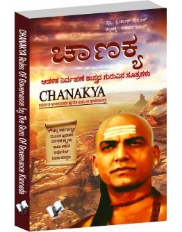 ಚಾಣಕ್ಯ ನೀತಿ ಏವಂ ಕೌಟಿಲ್ಯ ಅರ್ಥಶಾಸ್ತ್ರ - Chanakya Niti Evam Kautilya Arthshastra(Madhava Aitha)