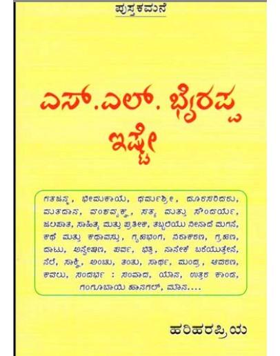 ಎಸ್ ಎಲ್ ಭೈರಪ್ಪ ಇಷ್ಟೇ : ಸತ್ಯಶೋಧನ ಅಂಕಣ ಬರಹಗಳು - SL Bhyrappa Iste(Hariharapriya)