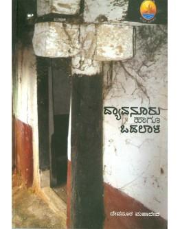ದ್ಯಾವನೂರು ಹಾಗೂ ಒಡಲಾಳ - Devanuru Mattu Odalala(Devanura Mahadeva)