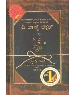 ಲಾಸ್ಟ್ ಲೆಕ್ಚರ್ - The Last Lecture(Umesh S)