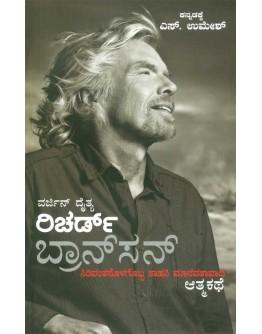 ರಿಚರ್ಡ್ ಬ್ರಾನ್ಸನ್ ಆತ್ಮಕಥೆ - Richard Branson Autobiography(Umesh S)