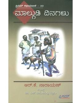 ಮಾಲ್ಗುಡಿ ದಿನಗಳು - Malgudi Dinagalu(Narayan R K)