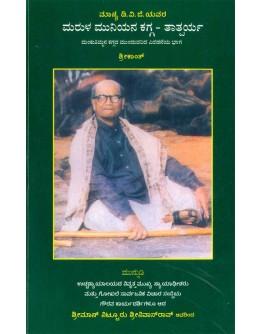 ಮರುಳ ಮುನಿಯನ ಕಗ್ಗ - ತಾತ್ಪರ್ಯ - Marula Muniyana Tatparya(Srikanth)