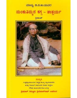 ಮಂಕುತಿಮ್ಮನ ಕಗ್ಗ - ತಾತ್ಪರ್ಯ - Makutimmana Kagga(Srikanth)