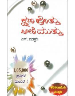 ಕ್ಷಣ ಹೊತ್ತು ಆಣಿಮುತ್ತು - ೧ - Kshana Hotta Ani Muttu 1(Shadakshari S)