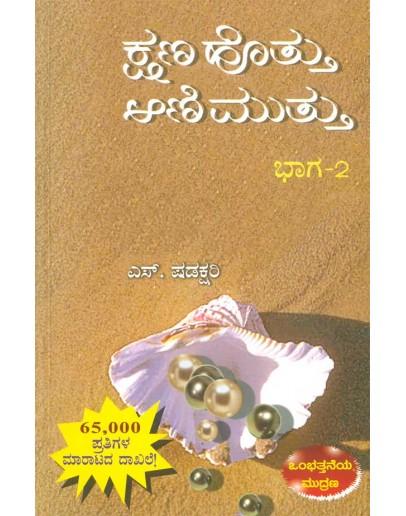 ಕ್ಷಣ ಹೊತ್ತು ಆಣಿಮುತ್ತು - ೨ - Kshana Hotta Ani Muttu 2(Shadakshari S)