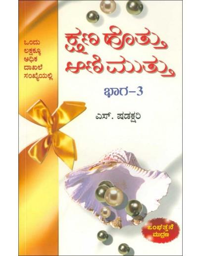 ಕ್ಷಣ ಹೊತ್ತು ಆಣಿಮುತ್ತು - ೩ - Kshana Hotta Ani Muttu 3(Shadakshari S)