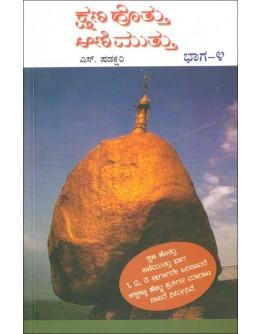 ಕ್ಷಣ ಹೊತ್ತು ಆಣಿಮುತ್ತು - ೪ - Kshana Hotta Ani Muttu 4(Shadakshari S)