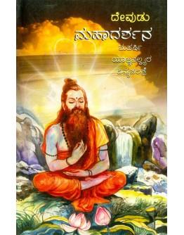 ಮಹಾದರ್ಶನ - Mahadarshana(Devudu)