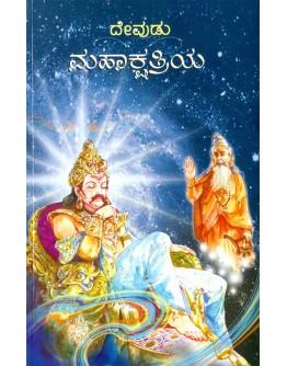 ಮಹಾಕ್ಷತ್ರಿಯ - Mahakshatriya(Devudu)