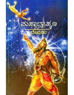 ಮಹಾಬ್ರಾಹ್ಮಣ - Mahabrahmana(Devudu)