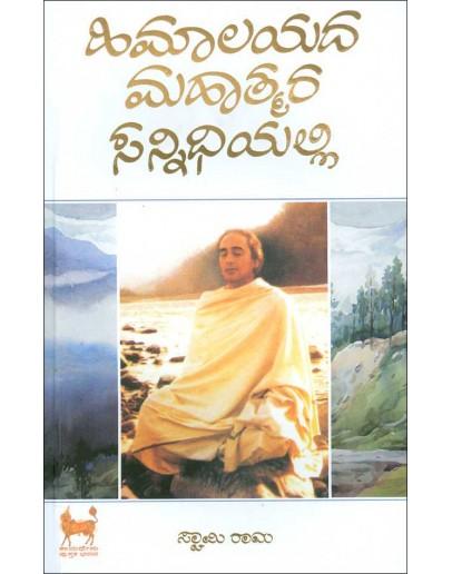 ಹಿಮಾಲಯದ ಮಹಾತ್ಮರ ಸನ್ನಿಧಿಯಲ್ಲಿ  - Himalayada Mahatmara Sanndiyalli(Shyamsundara Rao D K)
