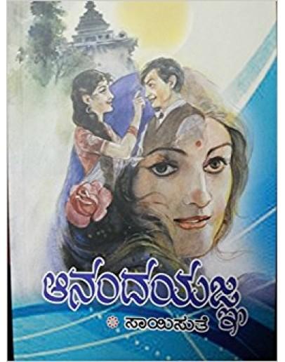 ಆನಂದಯಜ್ಞ- Anandayagna(Saisuthe)