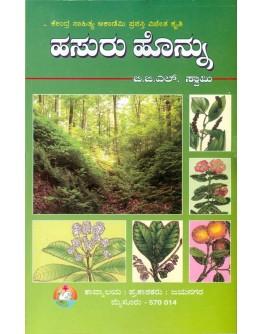 ಹಸುರು ಹೊನ್ನು - Hasura Honnu(B GL Swamy)