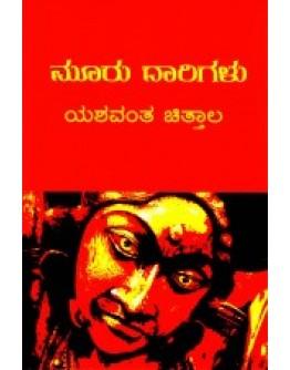 ಮೂರು ದಾರಿಗಳು - Mooru Daarigalu(Yeshwanth Chittala)