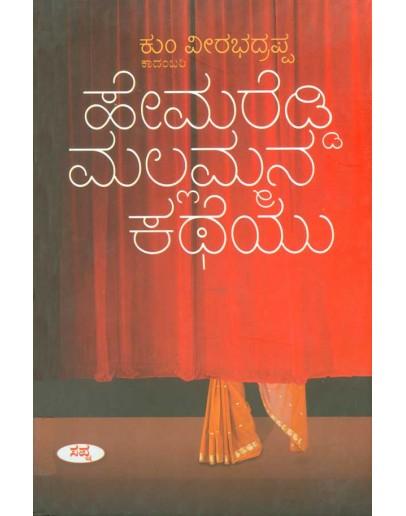 ಹೇಮರೆಡ್ಡಿ ಮಲ್ಲಮ್ಮನ ಕಥೆಯು - Hemareddy Malammna Kateyu(Veerabhadrappa Kum)