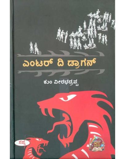 ಎಂಟರ್ ದಿ ಡ್ರಾಗನ್ - Enter the Dragon(Veerabhadrappa Kum)
