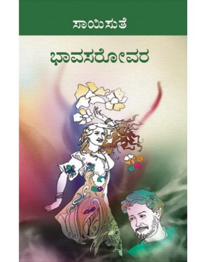 ಭಾವಸರೋವರ- Bhavasarovara(Saisuthe)