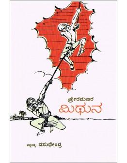 ಮಿಥುನ - Mithuna(Vasudhendra)