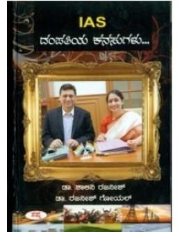 ಐಎಎಸ್ ದಂಪತಿಯ ಕನಸುಗಳು - IAS Damapatiya Kanasugalu(Shalini Rajneesh, Rajaneeh Goyal)