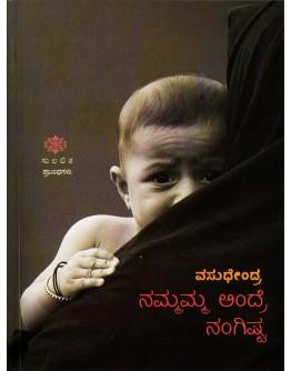 ನಮ್ಮಮ್ಮ ಅಂದ್ರೆ ನಂಗಿಷ್ಟ - Nam Amma Aandre Nagista(Vasudhendra)