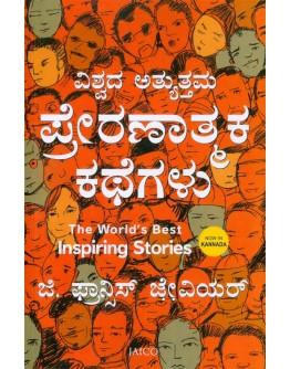 ವಿಶ್ವದ ಅತ್ಯುತ್ತಮ ಪ್ರೇರಣಾತ್ಮಕ ಕಥೆಗಳು - VIshwada Atutama Preranatmaka Kathegalu(Francis Xavier G)