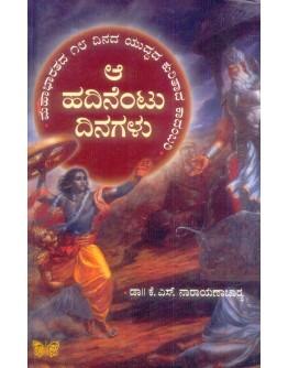 ಆ ಹದಿನೆಂಟು ದಿನಗಳು - Aa Hadinentu Dinagalu(Narayanacharya K S)