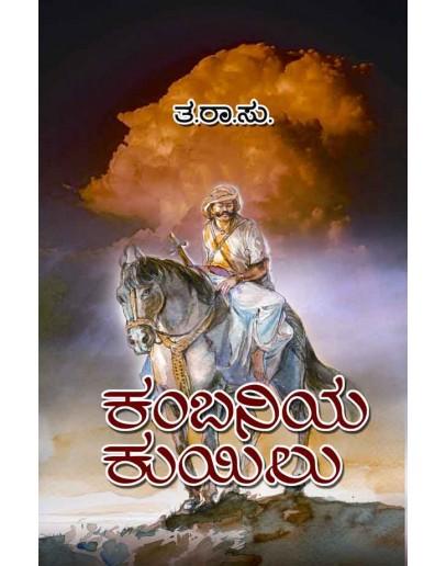 ಕಂಬನಿಯ ಕುಯಿಲು - Kambaniya Kuyilu(Ta Ra Su)