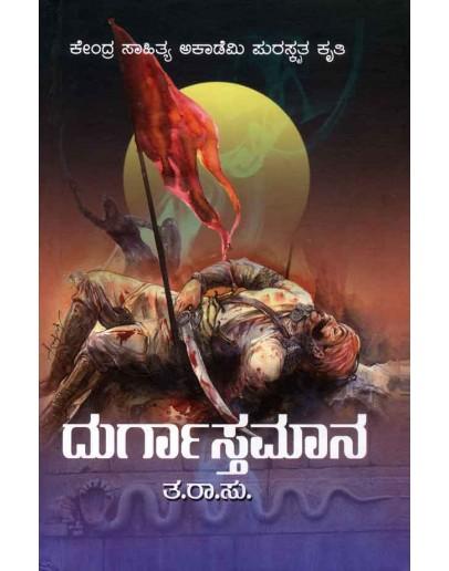 ದುರ್ಗಾಸ್ತಮಾನ - Durgasthamana(Ta Ra Su)