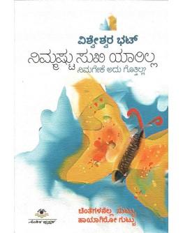 ನಿಮ್ಮಷ್ಟು ಸುಖಿ ಯಾರಿಲ್ಲ  - Nimmastu Sukhi Yarillai(Vishweshwar Bhat)