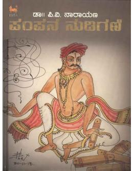 ಪಂಪನ ನುಡಿಗಣಿ - Pampana Nudugani(Narayana P V)