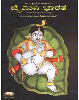 ಜೈಮಿನಿ ಭಾರತ - Jaimini Bhartha(Sethurama Rao A R)