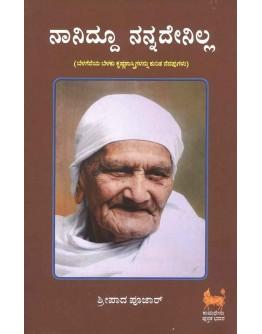 ನಾನಿದ್ದೂ ನನ್ನದೇನಿಲ್ಲ - Naniddu Nannadenilla(Shripad Pujar)