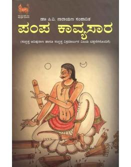 ಪಂಪ ಕಾವ್ಯಸಾರ - Pampa Kaavyasaara(Narayana P V)