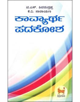 ಕಾವ್ಯಾರ್ಥ ಪದಕೋಶ - Kavyartha Padakosha(Shivarudrappa G S , Narayana P V)