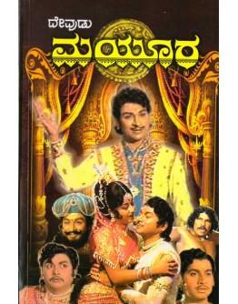ಮಯೂರ - Mayura(Devudu)