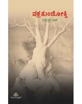 ವಕ್ರತುಂಡೋಕ್ತಿ - Vakratundkothi(Vishweshwar Bhat)