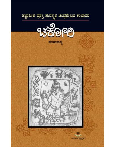 ಚಕೋರಿ - Chakori(Chandrashekhara Kambar)
