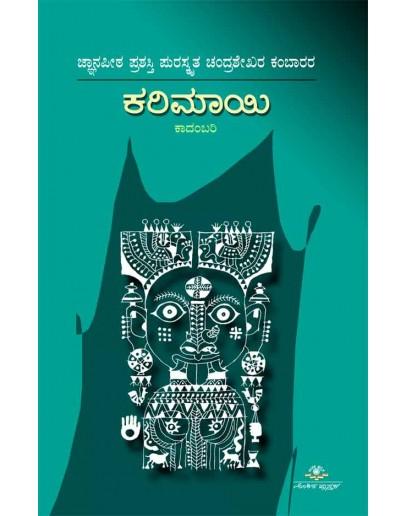 ಕರಿಮಾಯಿ - Karimaayi(Chandrashekhara Kambara)