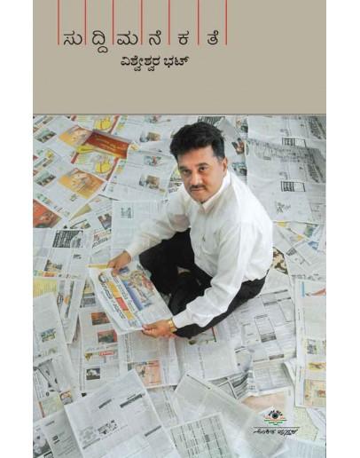ಸುದ್ದಿಮನೆ ಕತೆ - Suddhimane Kathe(Vishweshwar Bhat)