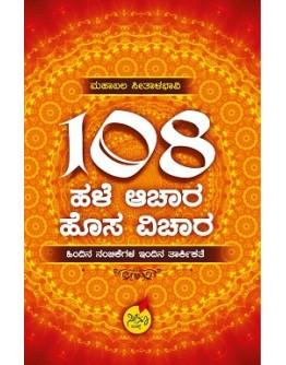 ೧೦೮ ಹಳೆ ಆಚಾರ ಹೊಸ ವಿಚಾರ - 108 Hale Aachara Hosa Vichara(Mahabala Seethalabhavi)