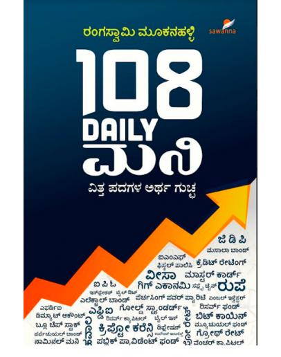 ೧೦೮ ಡೈಲಿ ಮನಿ(ರಂಗಸ್ವಾಮಿ ಮೂಕನಹಳ್ಳಿ) - 108 Daily Money(Rangaswamy Mukanahalli)