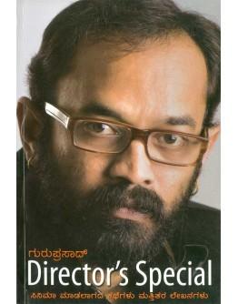 ಡೈರೆಕ್ಟರ್ ಸ್ಪೆಷಲ್ - Director Special(Guruprasad)